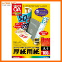 【A3サイズ】KOKUYO/カラーレーザー&カラーコピー用紙 LBP-F33 厚紙用紙 100枚 両面印刷用紙 厚手なのでPRツールなど 広い用途に使用できる コクヨ