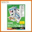 【A3サイズ】KOKUYO/カラーレーザー&カラーコピー LBP-FH2830 中厚口仕様 両面印刷用 セミ光沢紙 100枚 両面印刷が可能な落ち着いた風合いのセミ光沢紙 コクヨ