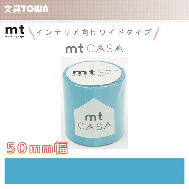 【単色1巻・50mm幅×10m】マスキングテープ[mt CASA]みず MTCA5051 無地 カモ井加工紙 カモイ マステ ベーシック 水色