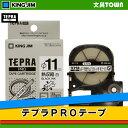 キングジム「テプラ」PRO用 テプラテープ/SU11S 熱収縮チューブ 白チューブ テープ幅φ11mm(φ5.5mm~φ11mm)「テプラ」PROテープカートリッジ