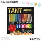 【豪華100色セット】エヒメ紙工/タントおりがみ-TANTO-(TAN100-650)100色セット 100枚入り 15×15cm バラの折り図付き 両面同色できれい!丈夫で美しい作品のために、TANTOを。