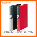 【A4縦型】KOKUYO/キャンパス ポストカードホルダー ハセ-220NR 赤 固定式 台紙30枚 120枚(240枚)収容 コクヨ