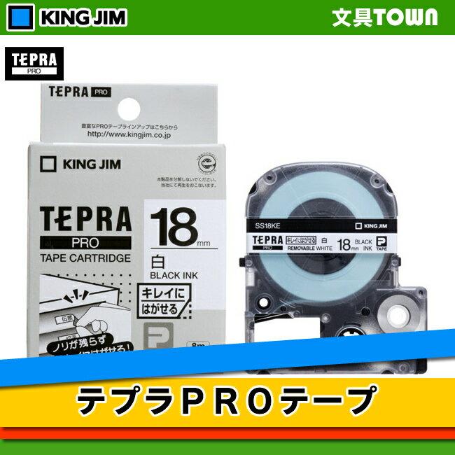 キングジム テプラPROテープカートリッジ (S...の商品画像