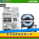 キングジム テプラPROテープカートリッジ (SS18KE) キレイにはがせるラベル 白 18mm幅 KING JIM TEPRA 「テプラ」PROテープカート..