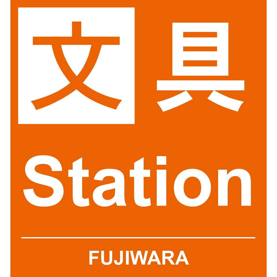 文具ステーションフジワラ