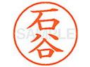 シヤチハタ/XL-9(石谷)