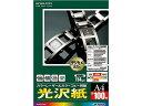 コクヨ/カラーレーザー&カラーコピー用光沢紙 A4 100枚/LBP-FG1210N
