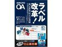 コクヨ/カラーレーザー&コピー用紙リラベルA4 80面20枚/LBP-80139