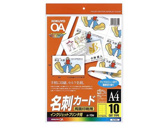 コクヨ/IJP用名刺カード A4 10面 マット両面印刷 10枚/KJ-V10