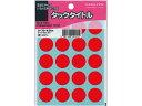 コクヨ/タックタイトル(丸型φ20mm) 赤 20片×17シート/タ-70-43NR
