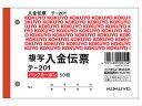 コクヨ / 入金伝票 / テ-201