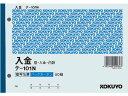 コクヨ/複写伝票入金 B6ヨコ バックカーボン/テ-101N