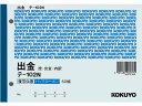 コクヨ / 複写伝票出金 B6ヨコ バックカーボン / テ-102N