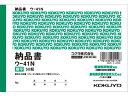 コクヨ/複写簿(カーボン紙必要) 納品書/ウ-41