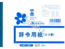 日本法令/辞令用紙 B6判 30枚入/労務22-1