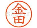 シヤチハタ/XL-6(金田)