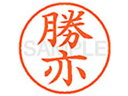 シヤチハタ/XL-9(勝亦)/XL900720