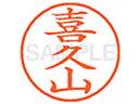シヤチハタ/XL-9(喜久山)/XL902113