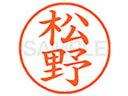シヤチハタ/XL-9(松野)