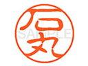 シヤチハタ/XL-11(石丸)/XL1100213