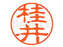 シヤチハタ/XL-11(桂井)/XL1100726
