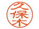 シヤチハタ/XL-11(久保木)/XL1100944