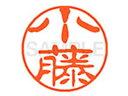 シヤチハタ/XL-11(小藤)/XL1101067