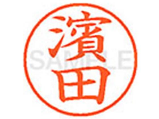 シヤチハタ/XL-9(◆濱田)【BUNGU便】の商品画像