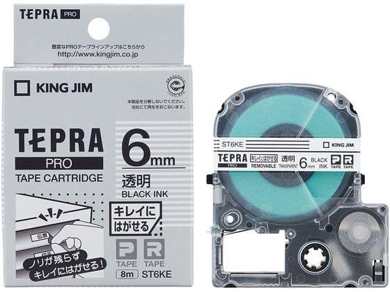 キングジム/「テプラ」PROテープ キレイにはがせるラベル 6mm 透明