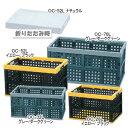 折りたたみコンテナ OC-70Lコンテナボックス 小物収納 【アイリスオーヤマ】05P18Jun16