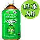ヘルシア緑茶 送料無料