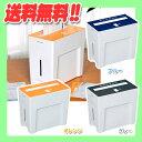 【送料無料】クロスカットタイプ ペーパーシュレッダーP5HU グレー・オレンジ・ブルー【アイリス...