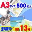 【送料無料】ラミネートフィルム A3サイズ500枚入 100μm パウチフィルム、ラミネーターフィルムp20160411