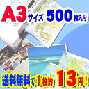 【送料無料】ラミネートフィルム A3サイズ500枚入 100μm パウチフィルム、ラミネーターフィルム05P18Jun16