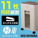 【1000円OFFクーポン対象】シュレッダー PLA11H A4 11枚同時裁断 CD DVD カー...