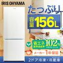 ノンフロン冷凍冷蔵庫 156L ホワイト AF156-WE送料無料 2ドア 右開き 冷凍庫 一人暮ら...