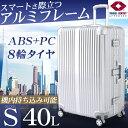 スーツケース Sサイズ 40L送料無料 機内持ち込み可 アル...