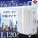スーツケース Lサイズ 120L 送料無料 アルミフレーム ...