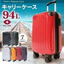 スーツケース Lサイズ 94L大型 キャリーバッグ キャリー...