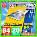ラミネートフィルム B4 20枚入100μm  LZ-B420【アイリスオーヤマ】05P18Jun16
