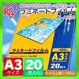 ラミネートフィルムA3 100ミクロン LZ-A320 20枚入 、ラミネーターフィルム パウチフィルム 【アイリスオーヤマ】【RCP】P06Dec14