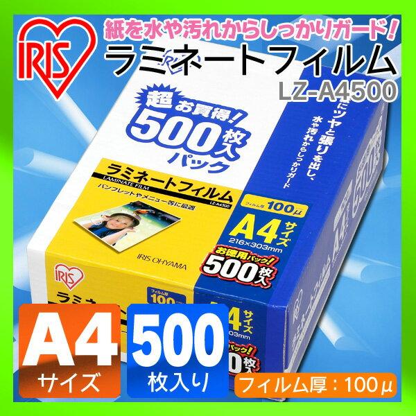 【送料無料】ラミネートフィルム A4サイズ 100ミクロン500枚入 ラミネーターフィルム パウチフィルム