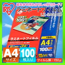 あす楽対応【送料無料】ラミネーターフィルム A4サイズ100枚 LZ-5A4100 150μm  パウチフィルム、ラミネートフィルム 【アイリスオーヤマ】05P18Jun16