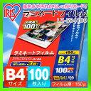 ラミネーターフィルム B4サイズ100枚 LZ-5B4100 150μm  パウチフィルム、ラミネートフィルム 【アイリスオーヤマ】05P18Jun16