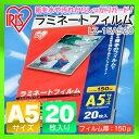 ラミネートフィルム A5 20枚入150μm  LZ-15A520【アイリスオーヤマ】05P18Jun16