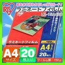 ラミネートフィルム A4 20枚入150μm  LZ-15A420【アイリスオーヤマ】05P18Jun16