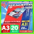 ラミネートフィルム A3 20枚入150μm  LZ-15A320【アイリスオーヤマ】p20160411