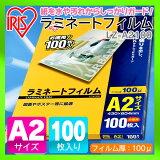 【】ラミネートフィルム A2 100枚入100μm LZ-A2100 パウチフィルム ラミネーターフィルム 【アイリスオーヤマ】