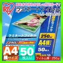 ラミネートフィルム超厚手250ミクロンA4サイズ LZ-25A450 50枚入り【アイリスオーヤマ】ラミネーター、パウチ05P18Jun16