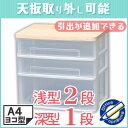 レターケース 3段 書類ケース 収納ボックス ウッドトップチェスト WET-W42...